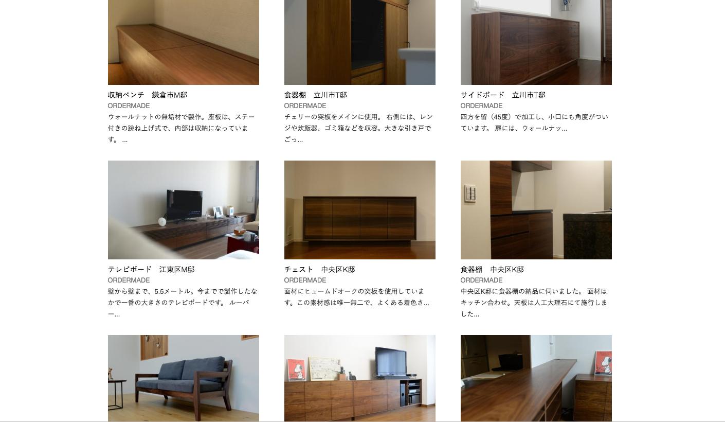 オーダー家具 walden